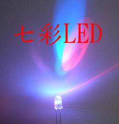 光展 5mm led 爆亮 七彩LED (快閃) 聚光 散光 LED招牌 氣氛燈 1000顆 只要1500元