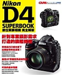 【新書滿千免運】NIKON D4數位單眼相機完全解析|9789571049649|CAPA特別編輯|尖端