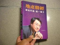 《地產勝經2011 屋超所值•富一輩子》馮先勉 碁泰ISBN:9789578797239 【2北七成新】