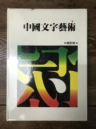 【靈素二手書】《 中國文字藝術 》.楊宗魁 著.瑞昇