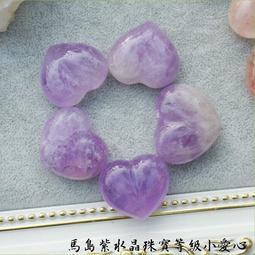 馬島紫水晶珠寶等級小愛心 ~對應眉心輪及頂輪,刺激腦部、激發創意、增加信心