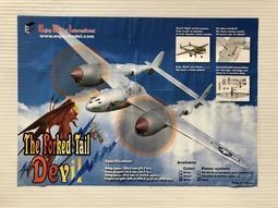 港都RC P-38 The Forked Tail Devil 雙槳電動飛機EPS材質 P38(未塗裝版本)