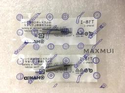 [ MAXMUI電子go] HAKKO FX-600 專用 烙鐵頭 現貨供應中!