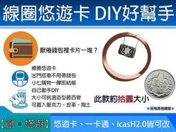 【 創悠遊 】改造 悠遊卡 一卡通 晶片 寶貝球 PS4 DS4 手把 搖桿 發光 線圈 小米手環 手錶