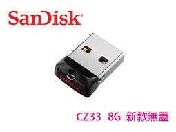 「ㄚ秒市集」Sandisk 新帝 Cruzer Fit CZ33【車用良伴 / 迷你 無蓋】8GB 隨身碟