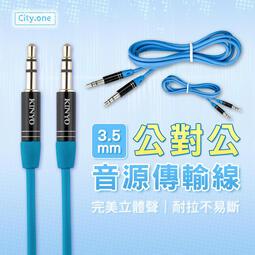 隨插即聽!公對公音源傳輸線 高品質立體聲 鍍金插頭 AUX音頻線 3.5mm音源轉接線 音頻線 喇叭線【B250】