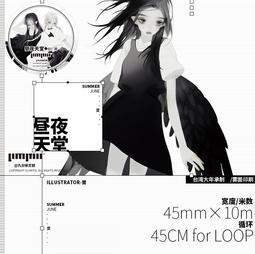 ◣ OH YA ◥ 華人原創 九分米文創 和紙膠帶 大年特油 昼夜天堂 4.5CM 請注意到貨時間