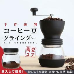 【現貨-免運費!台灣寄出】『送密封罐』手搖式磨豆機 手動磨咖啡 手搖式 可水洗 可拆解 方便 露營 旅行【BE398】