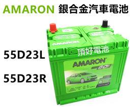 頂好電池-台中 愛馬龍 AMARON 55D23L 55D23R 銀合金汽車電池 壽命長 CAMRY U6