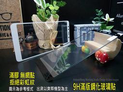 【全膠】Vivo V7 1718 5.7吋 9H鋼化玻璃保護貼 滿版 無彩虹紋