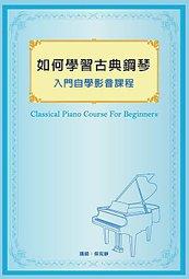 4712954580748【大師圖書酷派音樂】如何學習古典鋼琴入門自學影音課程