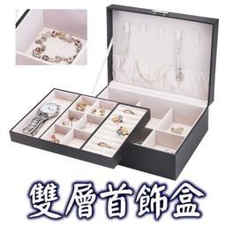 現貨💕雙層收藏盒💕皮革珠寶盒 飾品盒 展示箱 首飾盒 收納箱首飾盒 禮品盒 收納盒 收藏盒 珠寶箱