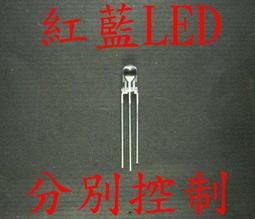 B4A18 5mm 紅藍-分別控制 LED 終極爆亮型 剎車燈 方向燈 汽機車 自行車 警示燈 1000顆1000元