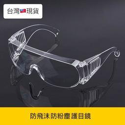 (高雄王批發)防飛沫防粉塵護目鏡 透明百葉窗護目鏡 全民防疫
