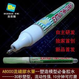 練功神物 泡泡豬 流縫補膠筆 補縫 填充 PVC 公仔 塑膠 等可用