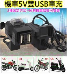 速可達/打檔車都可無損安裝 機車USB車充【沛紜小鋪】防水12V輸入5V輸出 機車雙USB車充 機車USB充電器