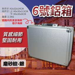 6號鋁箱/手提密碼工具箱-銀色款/可放筆電鋁箱/工具箱/手提密碼鋁箱/證件箱/展示箱/公文箱/筆電箱