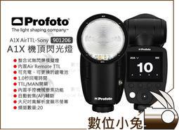 數位小兔【Profoto A1X Sony AirTTL 閃光燈 901206】閃燈 機頂閃 攝影燈 公司貨