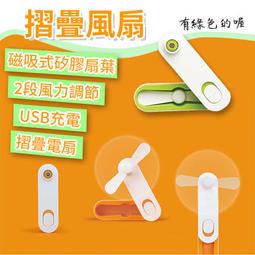 ※八戒批發※「保證現貨」摺疊風扇 迷你小風扇 USB充電風扇 摺疊手持風扇 迷你折疊風扇