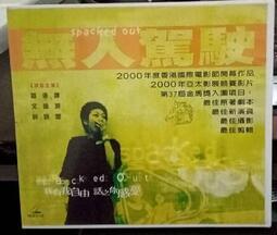 中港台-無人駕駛(二手正版VCD)