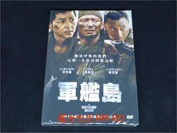 [DVD] - 軍艦島 The Battleship Island 雙碟版 ( 台灣正版 )
