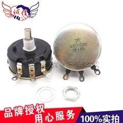 [含稅]單圈繞線電位器 WX111(030) 3w 1K 全新