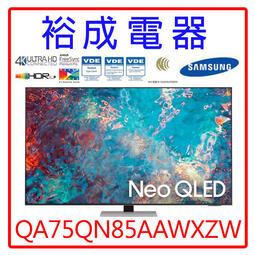 【裕成電器‧來電超便宜】三星75吋Neo QLED平面電視QA75QN85AAWXZW另售TH-75HX880W國際