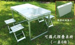 可攜式折疊桌椅-露營桌、露營椅、折疊桌、折疊椅、野餐桌、野餐椅、休閒桌、休閒椅、摺疊桌、摺疊椅