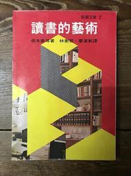 【靈素二手書】〈三本一百〉《 讀書的藝術 》.志文