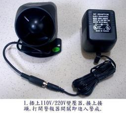 ◎終極警衛◎110V 220V 停電警報器 斷電警報器 跳電警報器