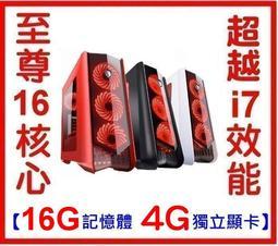 【送全新滑鼠墊】INTEL【16核心主機】16G記憶體【4G DDR5 獨立顯卡】500G硬碟 吃雞,LOL,天堂 繪圖