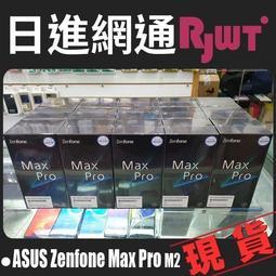 [日進網通西門店] ASUS ZenFone Max Pro M2 ZB631KL 4+128G 手機空機下殺7090元