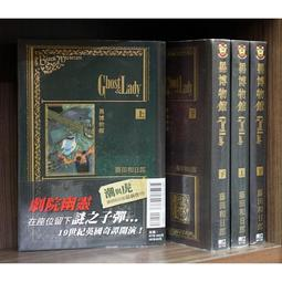 黑博物館 劇院幽靈 彈簧腿傑克 藤田和日郎【霸氣貓】【現貨】無章釘、有章釘