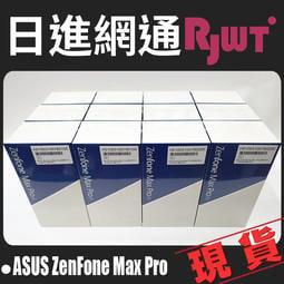 [日進網通微風店] ASUS ZenFone Max Pro ZB602KL 3G+32G 2019 空機下殺3690元