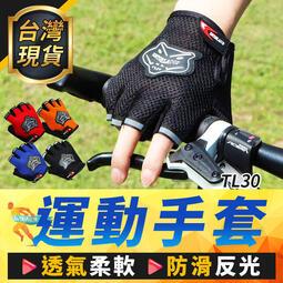 【傻瓜批發】(TL30)透氣網布自行車手套.半指手套.單車手套.運動手套.健身手套.防滑反光 台灣現貨