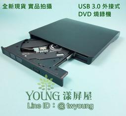 【漾屏屋】可燒 DVD USB3.0 超殺 狂降 全新 外接式 外接光碟機 外接燒錄機 RW 超完美質感 髮絲紋