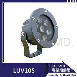 【LED.SMD專業燈具網】(LUV105) 戶外投射燈 LED 9W 可鎖插地棒 全防水 7珠 保固 庭園造景