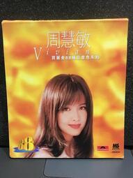 自有收藏 香港正版 寶麗金88極品音色系列 周慧敏 精選專輯CD 1996年發行
