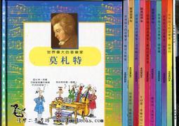 【達摩二手書坊】世界偉大的音樂家(共十冊) 啟思文化∣01013012