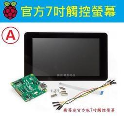 """【微控制器科技】含稅附發票、原廠 樹莓派官方7吋觸控螢幕 RaspberryPi 7"""" Touch LCD 顯示器、7寸"""