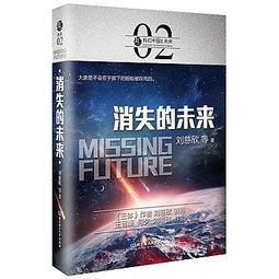 蟲.科幻中國.未來:消失的未來 劉慈欣 等 著 2017-06-01 北京理工大學出版社