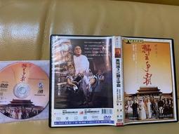 『DVD現貨』黃飛鴻3之獅王爭霸