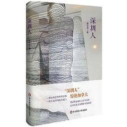 深圳人 薛憶溈 2017-08-01 華東師範大學出版社