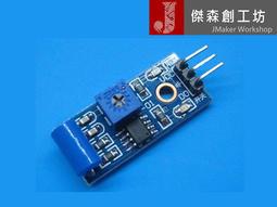 【傑森創工】SW-420 常閉型 震動感測器模組 警報器 震動開關 Arduino