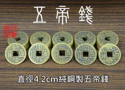 【喬尚露天】純銅製五帝錢【4.2加大版】一枚18元/開運/招財/化煞/避邪