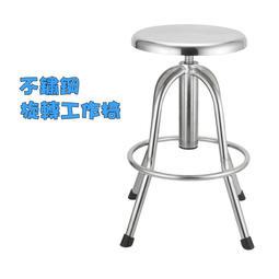 不鏽鋼旋轉工作椅 工作椅  升降椅  鐵製中軸取代氣壓棒 不易壞 耐用10年以上 可承受200公斤