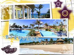 墾丁夏都沙灘酒店~馬貝雅海景一樓四人房2320元/位早餐+晚餐/另有公司行號旅遊