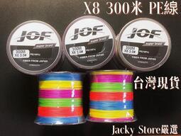 【X8】【300/500米】【超強八編】 五彩 PE線 釣魚線 1~8號 0.6號 0.8 號 大力馬 綠色 jof