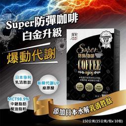 【TJ生活】年方十八 Super防彈咖啡-白金升級版單盒$399
