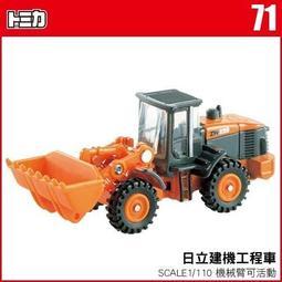 TOMICA多美小汽車 NO.071 日立建機工程車 (TAKARA TOMY) 74231